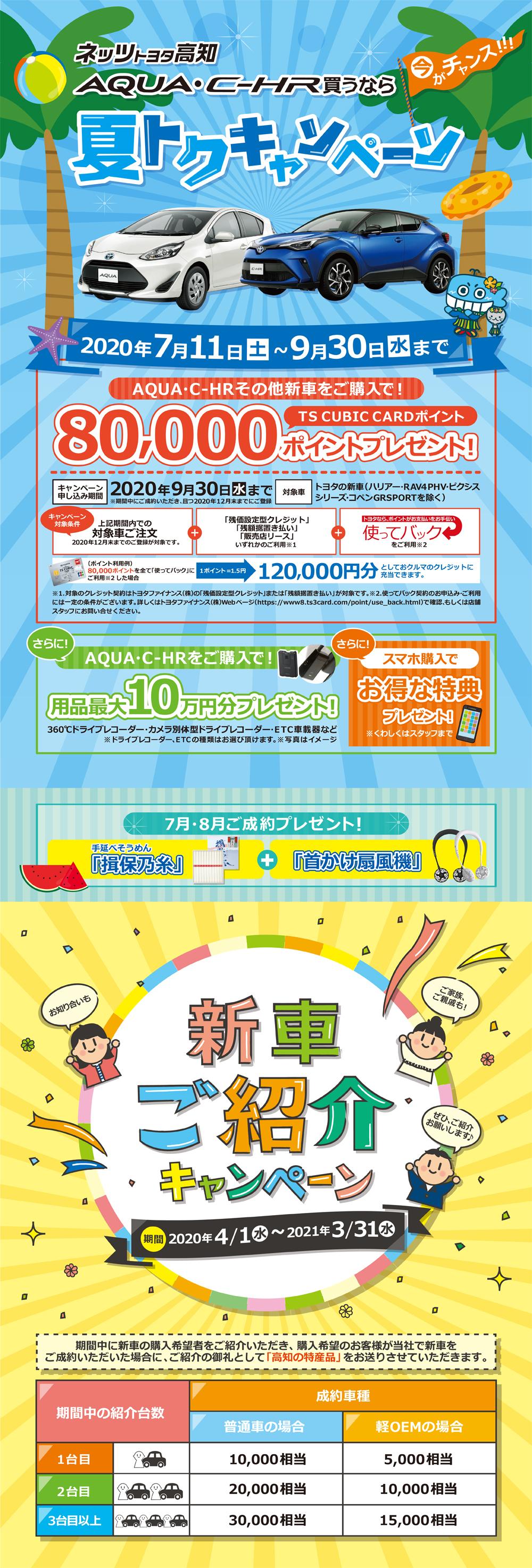 「笑顔の宝石箱」LP用夏トクキャンペーン画像3.jpg