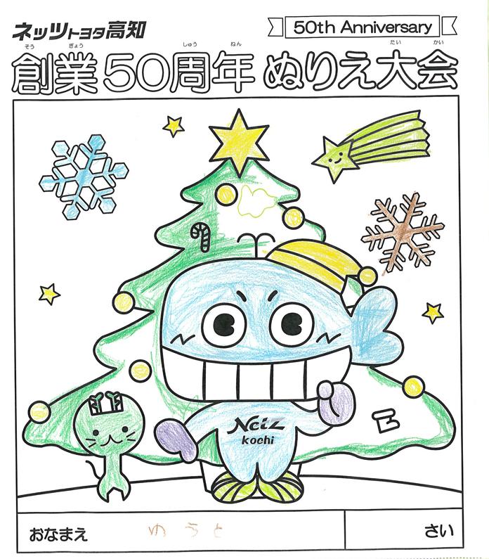 ぬりえ作品展お知らせネッツトヨタ高知株式会社