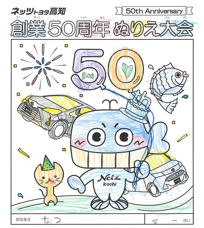 高須店 ぬりえ作品展店舗ニュースネッツトヨタ高知株式会社