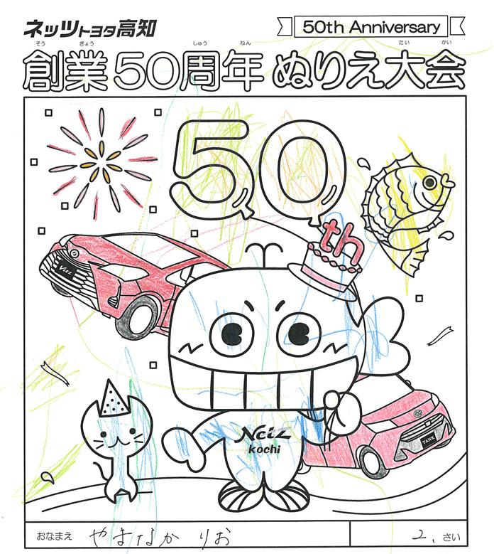 野市店 ぬりえ作品展店舗ニュースネッツトヨタ高知株式会社